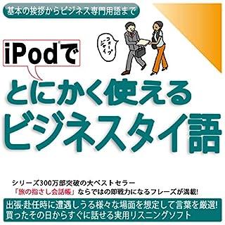 iPodでとにかく使えるビジネスタイ語-基本の挨拶からビジネス専門用語まで                   著者:                                                                                                                                 情報センター出版局:編                               ナレーター:                                                                                                                                 小熊 ひろこ,                                                                                        ポーンパナットキャート・ウィライワ                      再生時間: 5 時間  55 分     レビューはまだありません。     総合評価 0.0