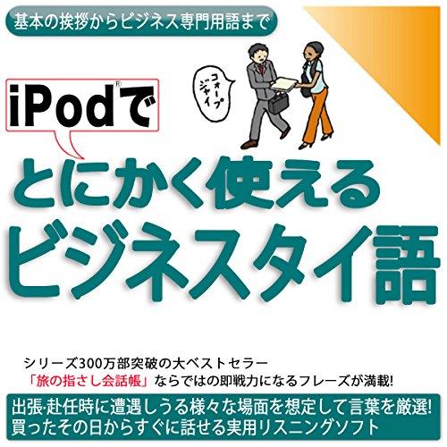 『iPodでとにかく使えるビジネスタイ語-基本の挨拶からビジネス専門用語まで』のカバーアート
