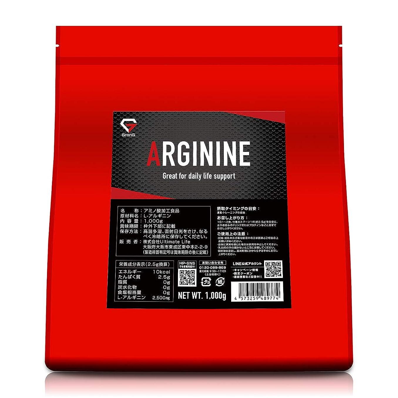 先史時代のチャンス伝えるGronG アルギニン パウダー 1kg サプリメント アミノ酸 400食分