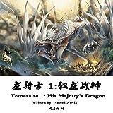 龙骑士 1:驭龙战神 - 龍騎士 1:馭龍戰神 [Temeraire 1: His Majesty s Dragon]