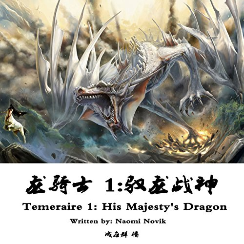 龙骑士 1:驭龙战神 - 龍騎士 1:馭龍戰神 [Temeraire 1: His Majesty's Dragon]  By  cover art