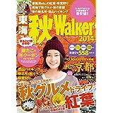 東海秋ウォーカー2014 (Walker)