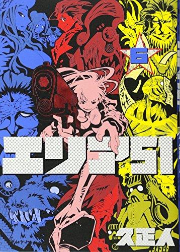 エリア51 6 (BUNCH COMICS) - 久 正人
