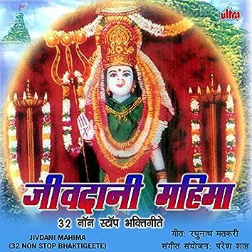 Jivdani Mahima (32 Non Stop Bhaktigeete)