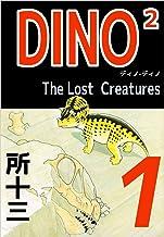 DINO2 The LostCreatures 1巻