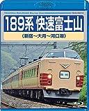 189系快速富士山(新宿~河口湖) [Blu-ray] image