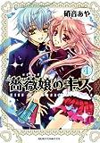 薔薇嬢のキス(4) (あすかコミックスDX)
