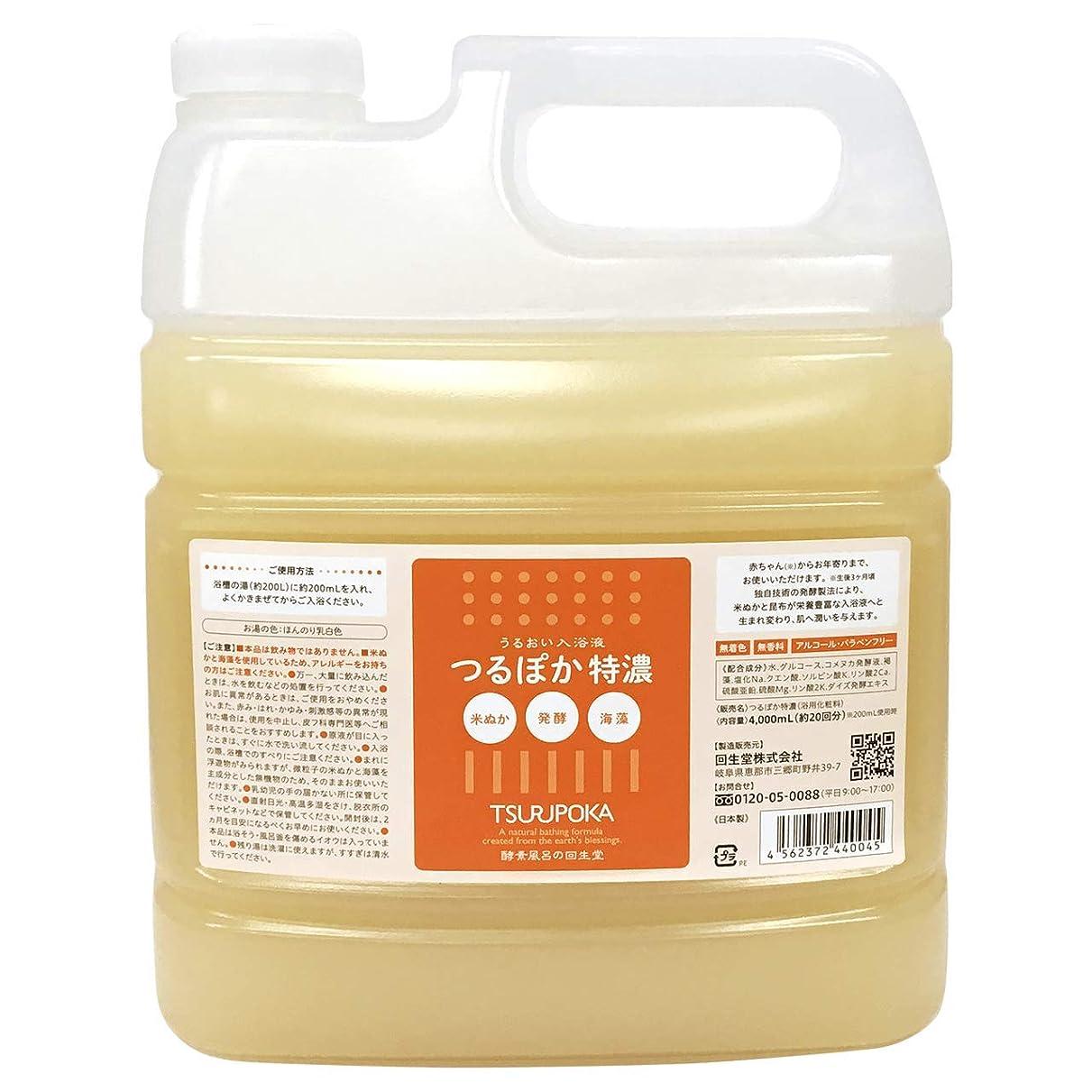 思い出させるイーウェル馬鹿「自宅で簡単酵素風呂」つるぽか特濃 国産の米ぬかと昆布を発酵させた自然派酵素入浴液 約20回分(1回200mL使用)うるおい しっとり 保湿 冷え性 発汗 温活 入浴剤