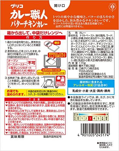江崎グリコカレー職人バターチキンカレー中辛170g×10個