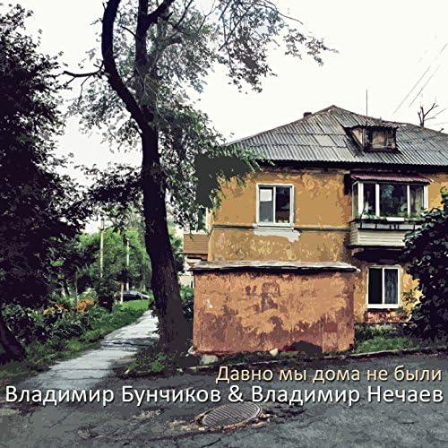 Владимир Бунчиков & Владимир Нечаев