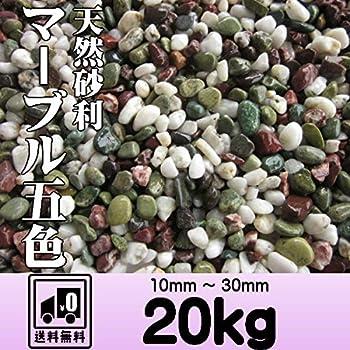 天然マーブル五色石(砂利)10~30mm 20kg袋 (10~30mm)