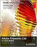 Adobe Fireworks CS6 Chinese version of the classic tutorial(Chinese Edition)