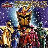amazon.co.jp マジカルサウンドステージ (2) ソング・コレクション