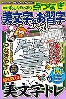 美文字&お習字スペシャル Vol.6 (サクラムック)