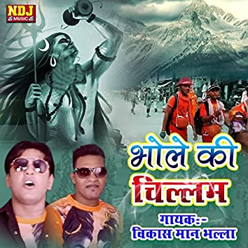 Bhole Ki Chillam (Neel Kanth Mein Baitha)