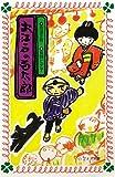 お江戸の百太郎 (フォア文庫)