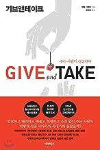 Gib-and-take (Korean edition)