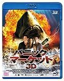 パニック・マーケット3D Blu-ray image