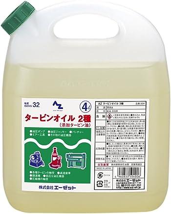 AZ(エーゼット) タービンオイル 4L [2種/ISO VG32] (作動油?油圧作動油?機械油?ハイドロリックオイル?油圧オイル) 504