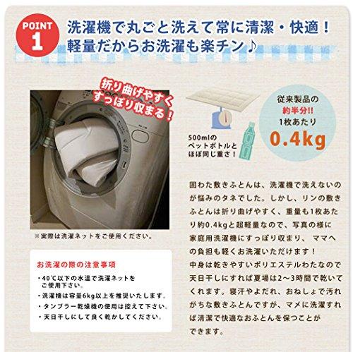 EMOOR(エムール)『洗濯機で丸ごと洗えるベビー敷きふとん「リン」』