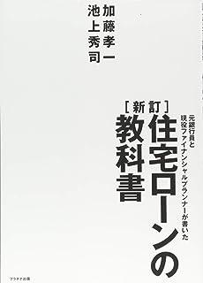 [新訂]住宅ローンの教科書