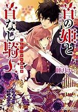 表紙: 首の姫と首なし騎士 いわくつきの訪問者 (角川ビーンズ文庫) | 睦月 けい