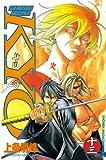 SAMURAI DEEPER KYO(13) (週刊少年マガジンコミックス)