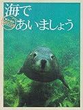 海であいましょう―井上慎也フォトエッセイ (スマイル・ブックス)