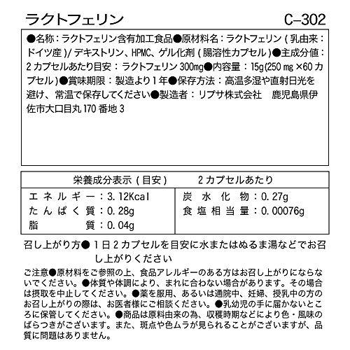 リプサラクトフェリン約1か月分C-302腸溶性タンパク質ダイエットサプリ60カプセル/約30日分