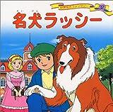 名犬ラッシー (世界名作ファンタジー32)