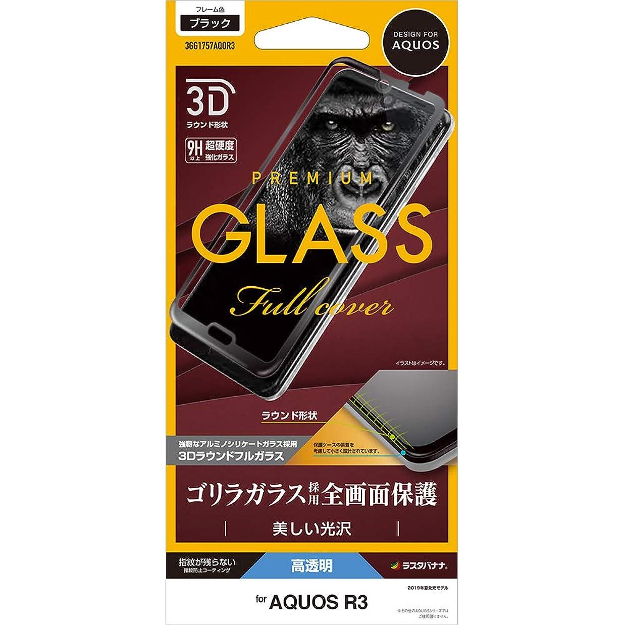 貢献実装するジャーナルラスタバナナ フィルム AQUOS R3 SH-04L SHV44 曲面保護 強化ガラス 高光沢 ゴリラガラス採用 3Dフレーム ブラック アクオスR3 液晶保護フィルム 3GG1757AQOR3