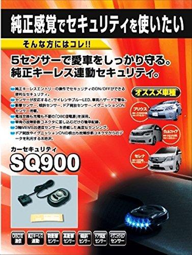 カーメイト車用カーセキュリティー純正キーのリモコンでON/OFF可能OBDII通信ブラックSQ900