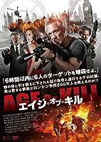 エイジ・オブ・キル [DVD]