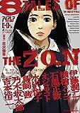 アイアムアヒーロー 公式アンソロジーコミック (ビッグコミックス) Kindle版