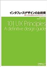 インタフェースデザインのお約束 ―優れたUXを実現するための101のルール