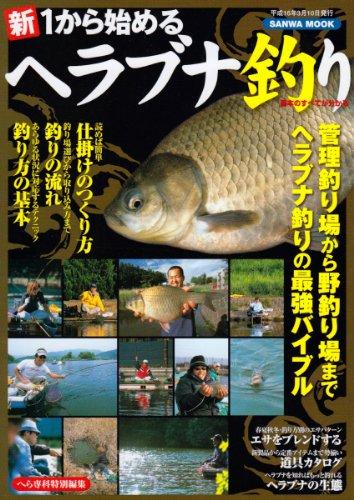 新1から始めるヘラブナ釣り (Sanwa mook―ヘラブナ釣り最強バイブル)