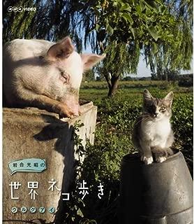 岩合光昭の世界ネコ歩き ウルグアイ ブルーレイ【NHKスクエア限定商品】