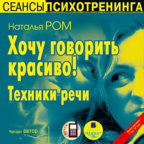 Khochu govorit' krasivo! Tekhniki obshcheniya audiobook cover art