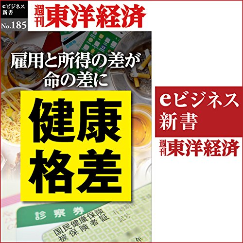 『健康格差(週刊東洋経済eビジネス新書No.185)』のカバーアート