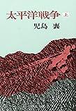 太平洋戦争 (上) (中公文庫)