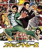 スキップ・トレース[Blu-ray/ブルーレイ]