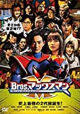 Bros.マックスマン[DVD]