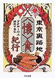 """東京裏路地""""懐""""食紀行 (ちくま文庫)"""