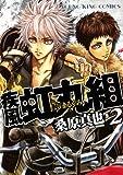 疾風・虹丸組 2 (ヤングキングコミックス)