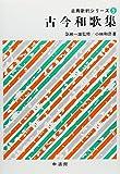 古今和歌集 (古典新釈シリーズ (5))