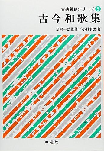 古今和歌集 (古典新釈シリーズ (5))の詳細を見る