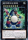 遊戯王 JOTL-JP051-N 《廃品眼の太鼓竜》 Normal