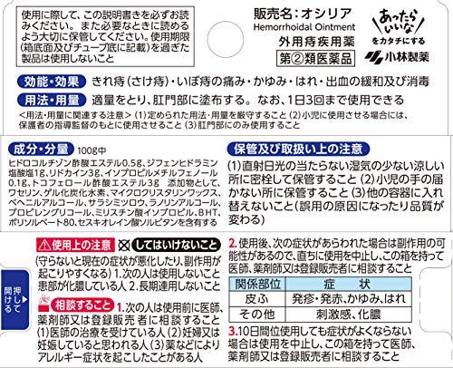 【指定第2類医薬品】オシリア10g