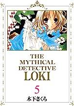 表紙: 魔探偵ロキ 5巻   木下さくら