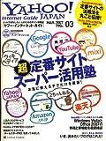 YAHOO ! Internet Guide (ヤフー・インターネット・ガイド) 2007年 03月号 [雑誌]